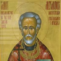 St.Alexander